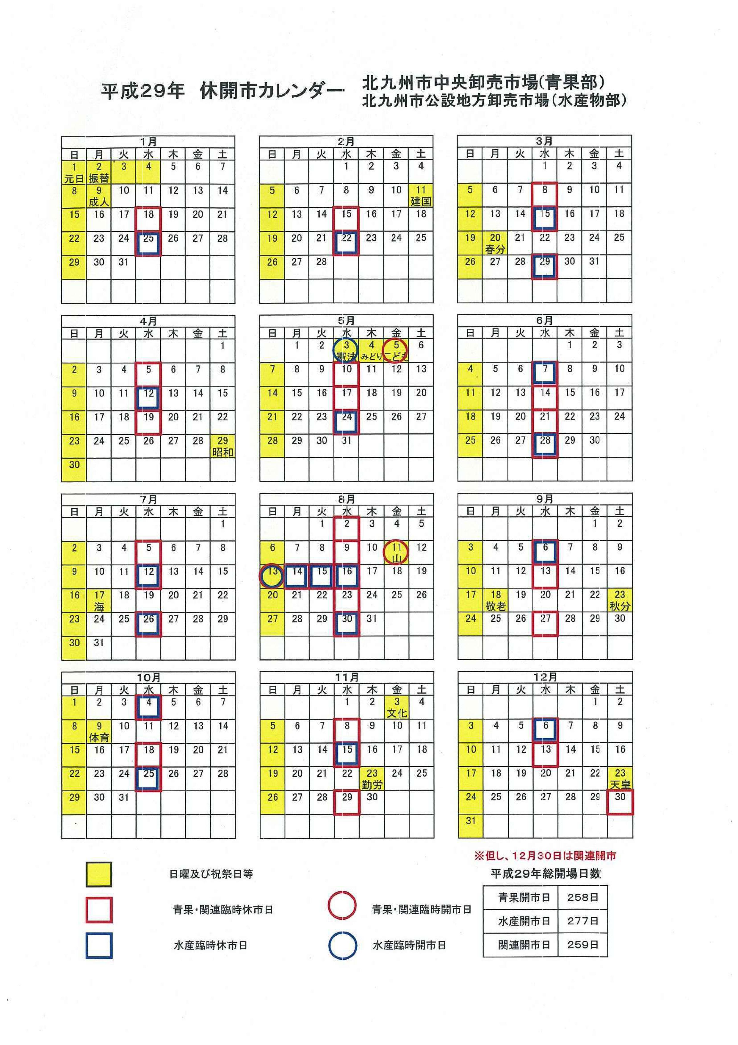 あさタウンカレンダー